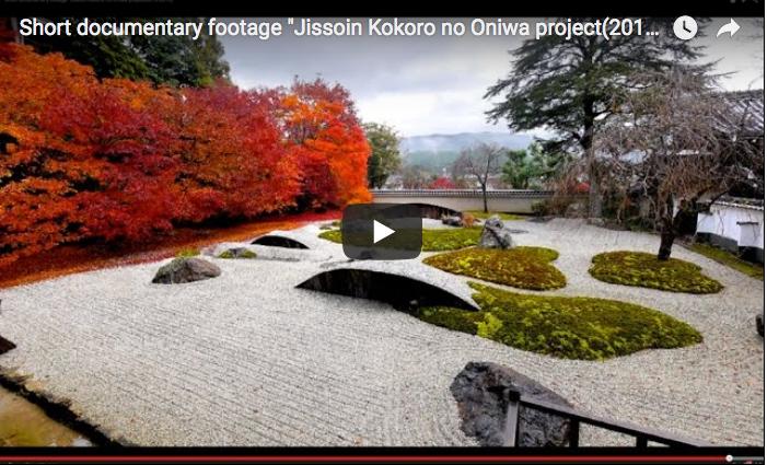 動画仕事例「実相院こころのお庭プロジェクト」記録2013_14