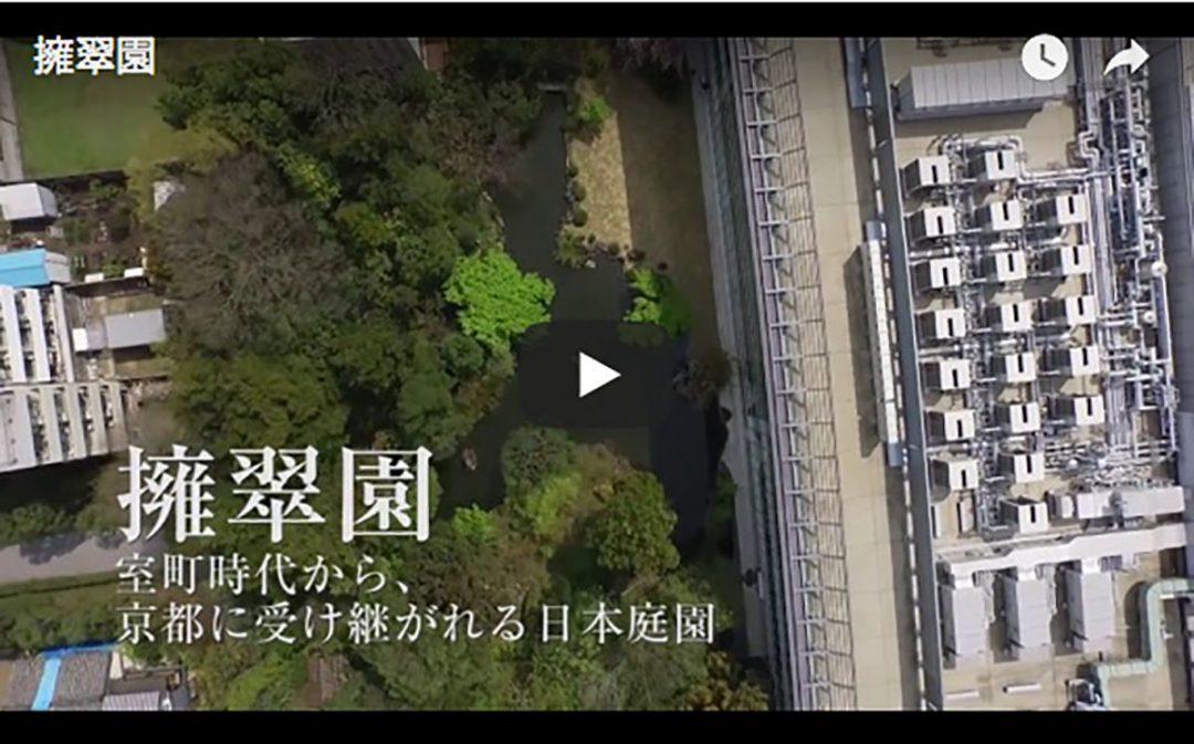 動画仕事例 擁翠園(ようすいえん)PVアークレイ株式会社2017