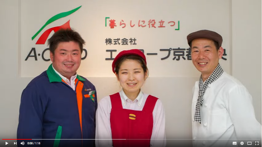 株式会社エーコープ京都中央  PR動画